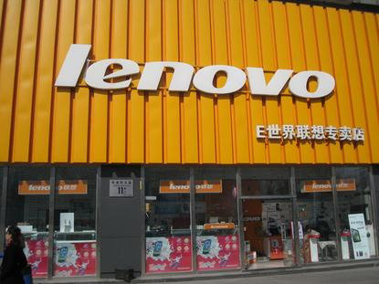 A Lenovo store in Beijing.