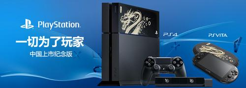 Sony announced this week that the PlayStation4 and the PS Vita will launch in mainland China March 20 after a delay of more than two months. The PS4 will go up against the Xbox One and many other challenges in China.
