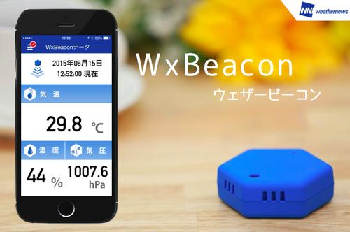 The WxBeacon is a temperature, barometric pressure and humidity sensor being distributed by Japan's Weathernews to improve its crowdsourced weather forecasting.
