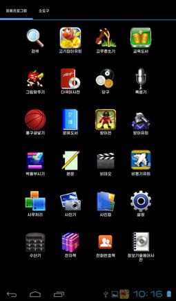 The main app screen on North Korea's Samjiyon tablet